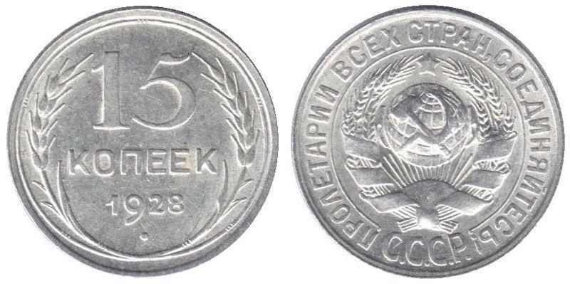 15 копеек СССР 1928г.