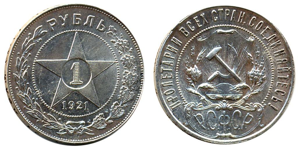 Серебряный рубль 19 века.