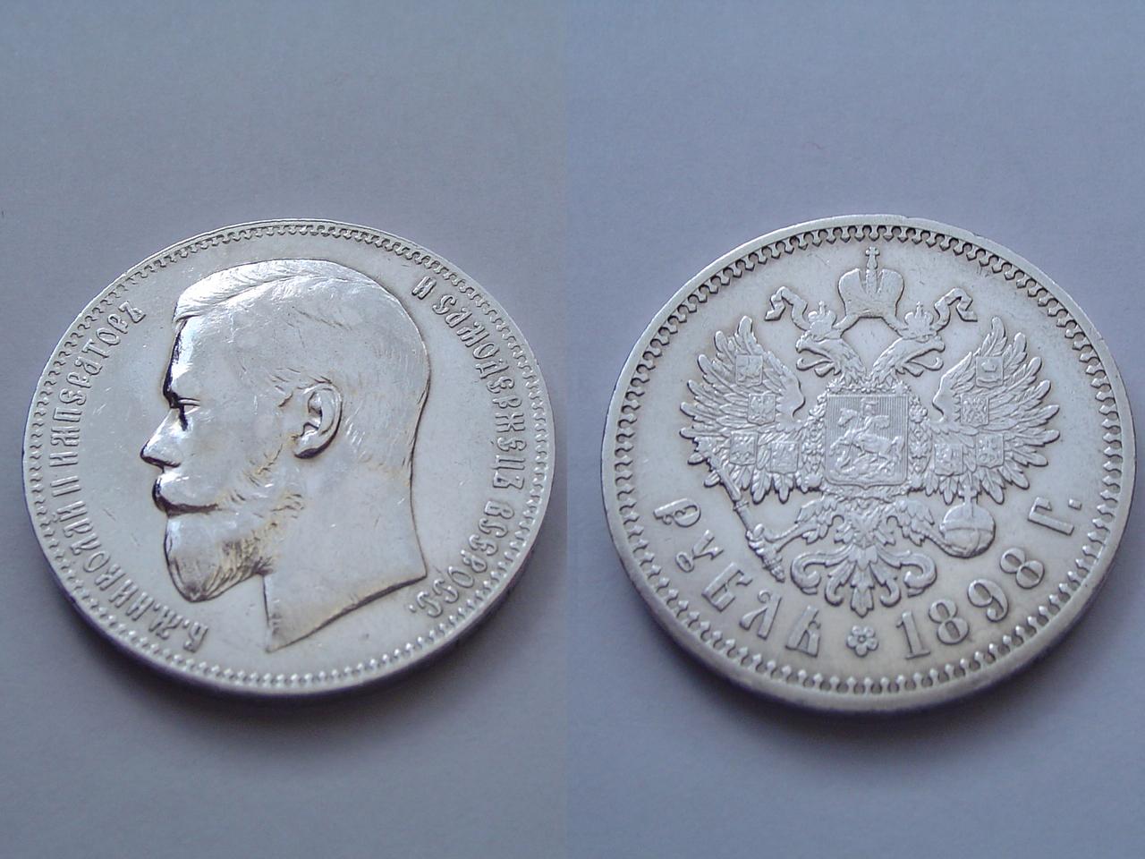 Один рубль 1898 года.