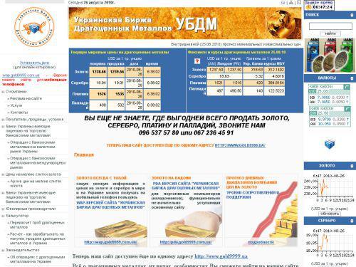 Сайт украинской биржи драгоценных металлов (УБДМ).