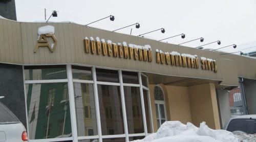 Novosibirskij affinazhnyj zavod