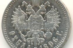 Первый вариант монеты в один рубль 1896 года