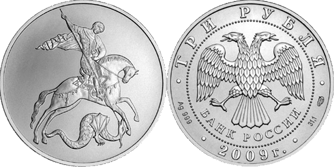 """Монета """"Георгий Победоносец""""."""