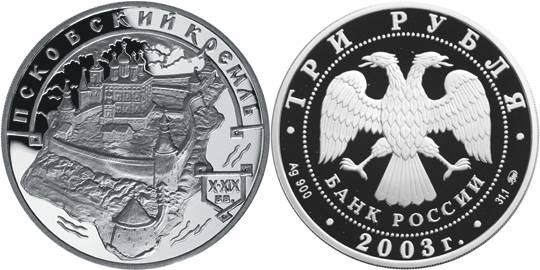 Серебряная монета. Чеканка Proof.