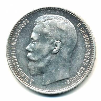 Серебряный рубль с изображением Николая II, 1896 год