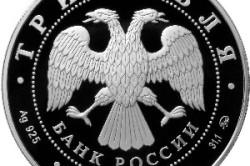 Серебряная монета банка России номинал 3 рубля