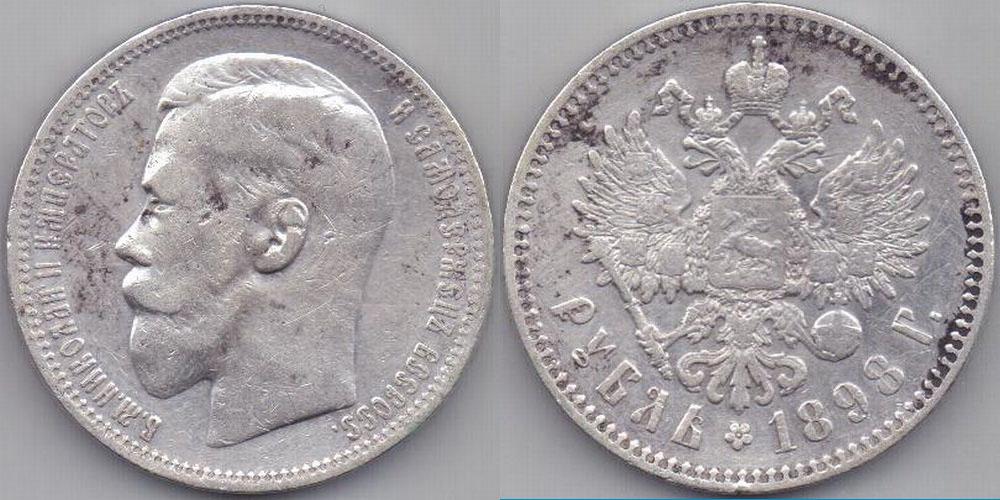 Однорублевик 1898 года