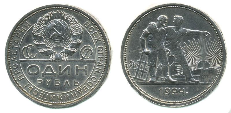 Серебряная монета СССР 1924 года.