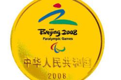 Монета в честь 2008 олимпийских игр.