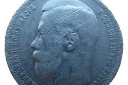 Стоимость рубля 1898 года в наши дни
