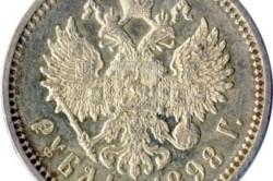 серебряный рубль со знаком рубля