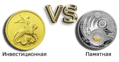 Инвестиционная и памятная монеты