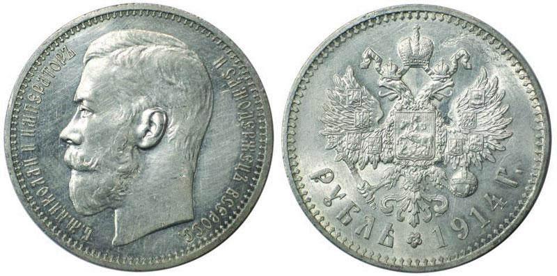 Коллекционная монета 1914 года