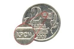 Именник на серебрянном жетоне