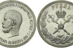 Монета 1986 года, вид с двух сторон