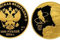 Монета в 1000 рублей.