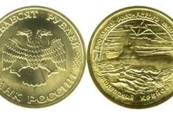 Монета, подготовленная к юбилею
