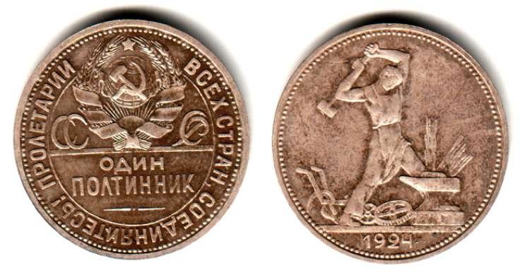 1 полтинник 1924 года цена серебро