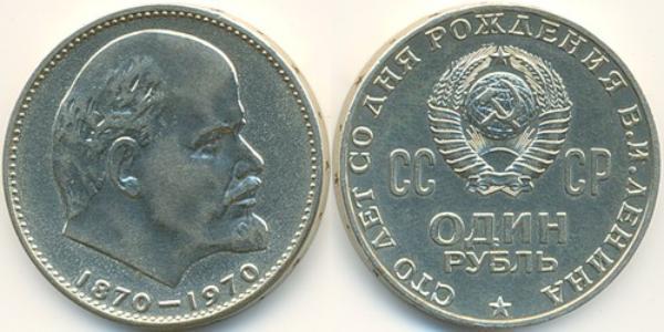 Серебряный рубль СССР