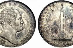 Памятная монета Российской Империи