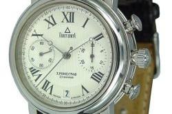 """Серебряные часы """"Полет-элита"""""""