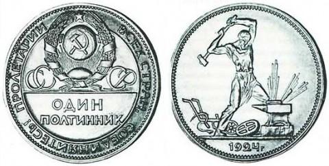 Серебряный полтинник 1924 года.