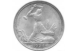 Полтинник 1925 года - тыльная строна