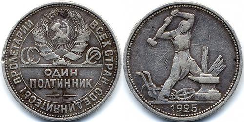 Серебряная монета один полтинник форум богуслава