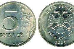 5 рублей 2003 года