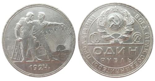 Серебряная монета 1924 года стоимостью в один рубль