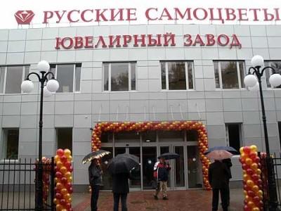 Ювелирные заводы России  список заводов 767e74afd1e