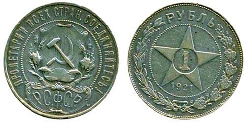 Первый серебряный рубль 1921 года