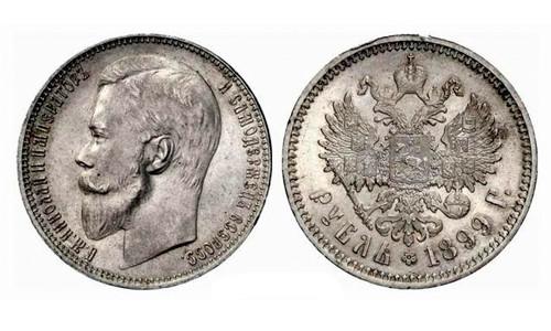 Серебряный рубль 1899 года