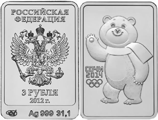 Серебряная монета номиналом в 3 рубля