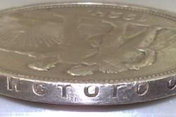 Серебряный рубль 1924 года, вид сбоку