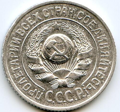 Раритетная монета с выпуклым земным шаром и более коротким лучам солнца на гербе СССР