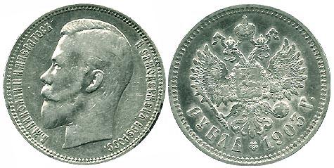 Монета времен правления Николая II