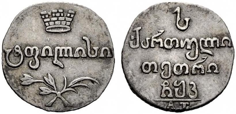 старинная монета кавказа