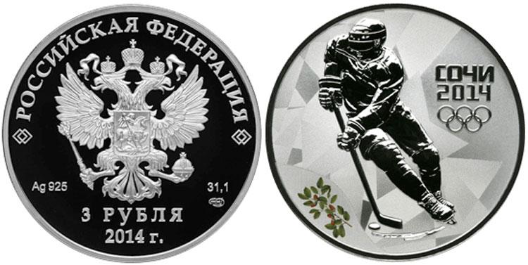 "Серебряная монета ""Сочи 2014"" хоккей"