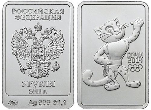 """Серебряная монета """"Сочи 2014"""" с леопардом"""