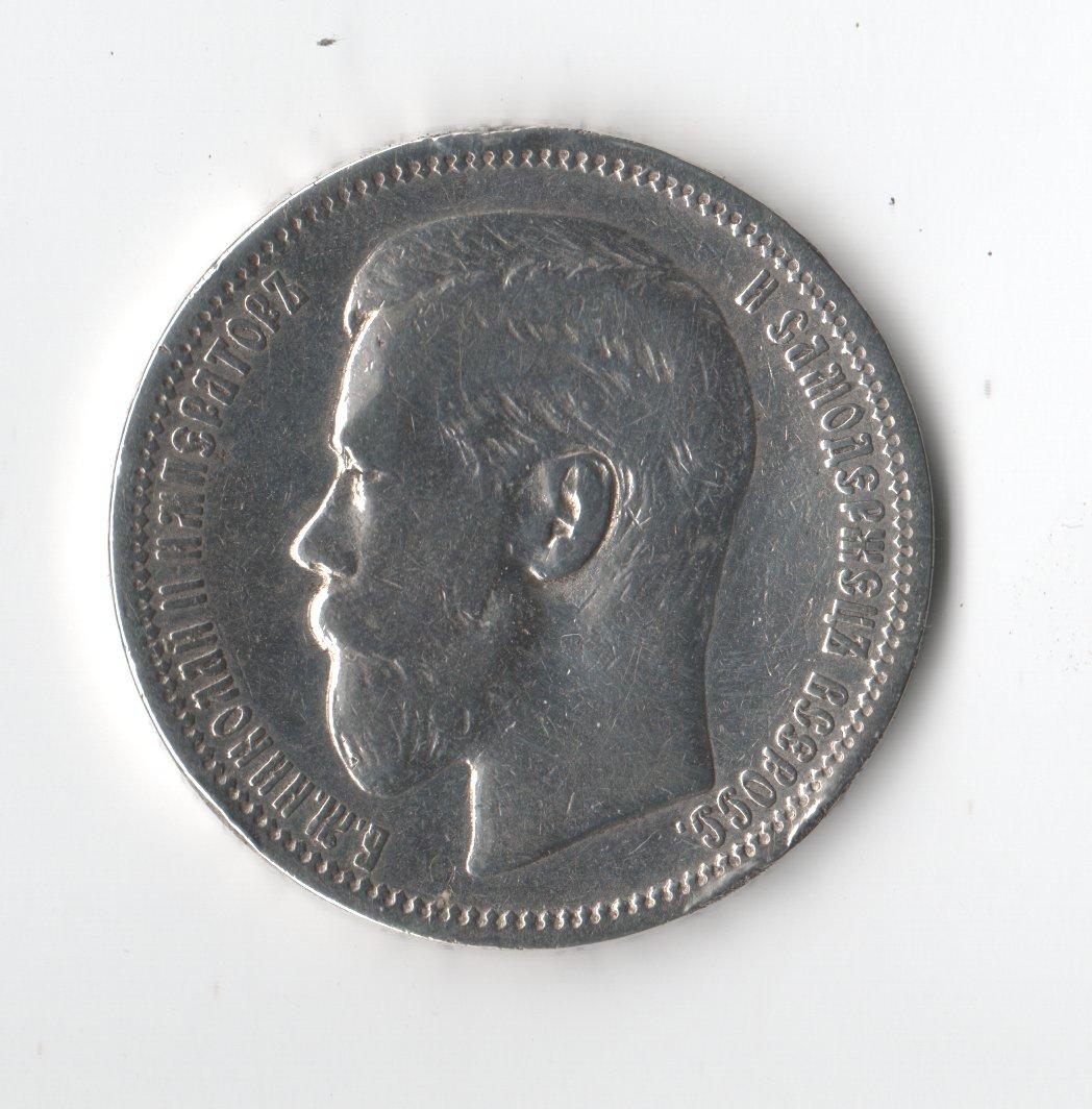 Монета с профилем Царя Николая II
