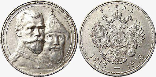 Николаевские рубли стоимость амилкара кабрала кто это