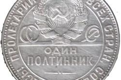 Полтинник из серебра 1924 года