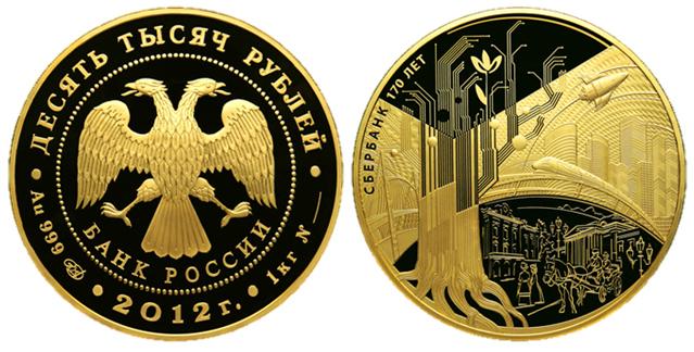Монета из драгоценного металла