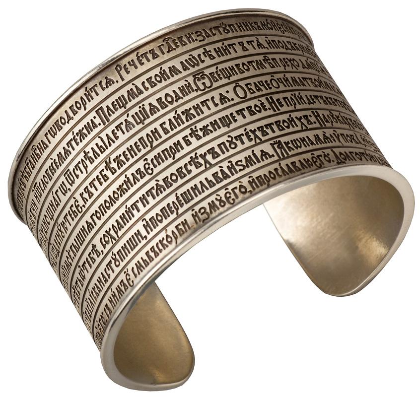 """Браслет """"Псалом 90"""", серебро 925°"""