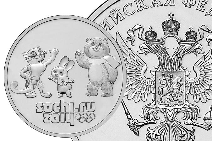 Монета 25 рублей Сочи 2014 с талисманами