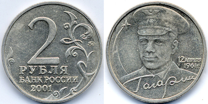 Монета два рубля