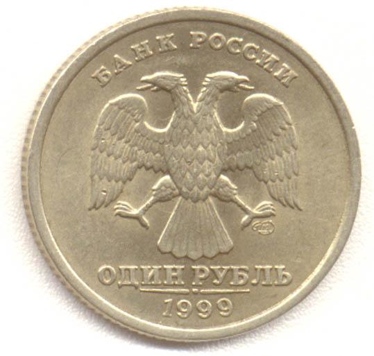 Монета один рубль
