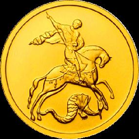 """Золотая монета """"Георгий Победоносец"""